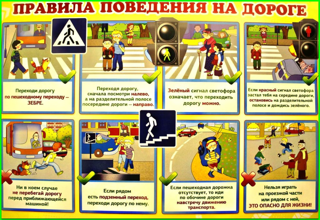 1_pravila_peshekhoda